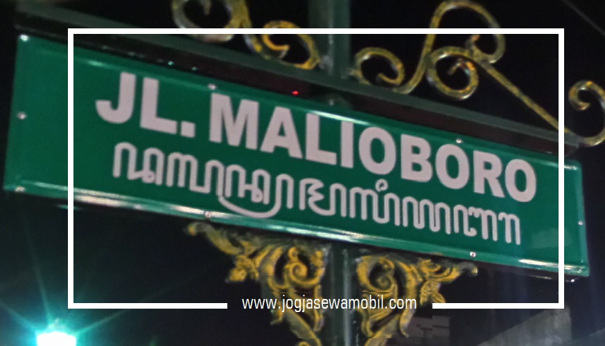 Tempat wisata di Malioboro dan spot menarik tengah kota Jogja - Jalan Malioboro